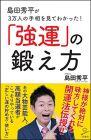島田秀平が3万人の手相を見てわかった! 「強運」の鍛え方