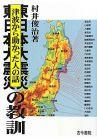 東日本大震災の教訓―津波から助かった人の話