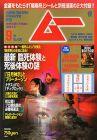 ムー 2014年 09月号 [雑誌]