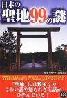 日本の聖地99の謎