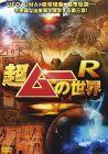 超ムーの世界R [DVD]