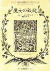 魔女の鉄鎚 (角川文庫)