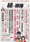 月刊紙の爆弾 2016年 04 月号 [雑誌]