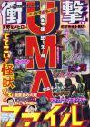 衝撃!UMA完全ファイル―パノラマカラー図解 (COSMIC MOOK)