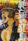 絶望の犯島―100人のブリーフ男vs1人の改造ギャル4 (アクションコミックス)