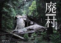 廃村 昭和の残響