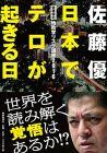 佐藤優の「地政学リスク講座2016」 日本でテロが起きる日