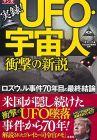 トカナ監修マンガ本! UFO情報を網羅「UFO・宇宙人衝撃の新説」