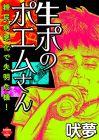 生ポのポエムさん (エンペラーズコミックス)