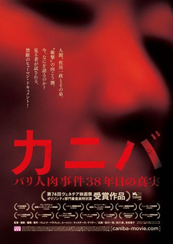 佐川一政の弟\u0026佐川とAV共演した女優も登場! 映画『カニバ/パリ