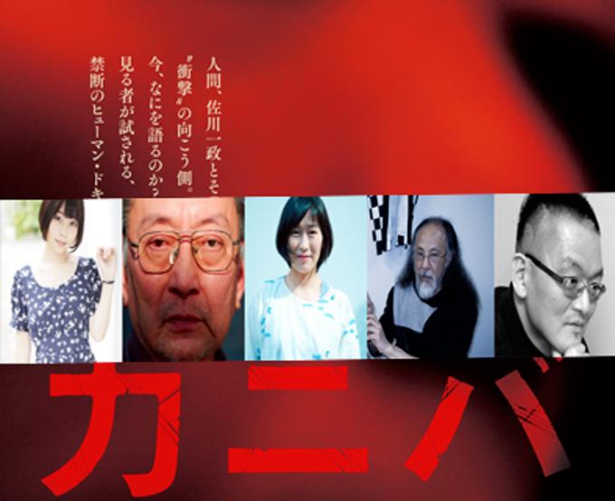 R18イベント】佐川一政の弟\u0026佐川とAV共演した女優も登場! 映画