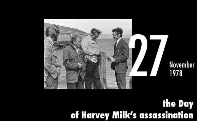 11月27日はゲイ活動家の英雄、ハーヴェイ・ミルクが射殺された日!犯人 ...