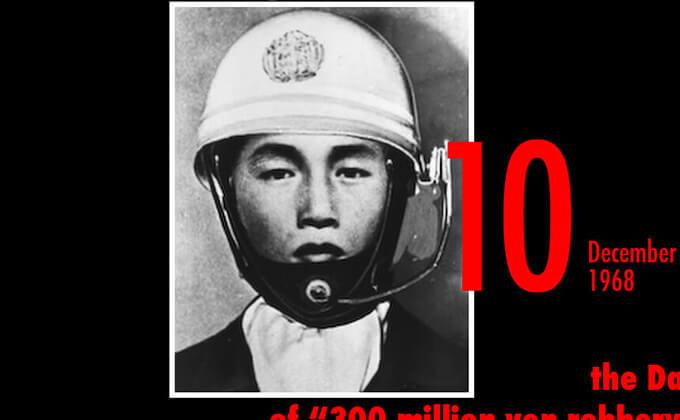12月10日は日本犯罪史に残る未解決事件『三億円事件』が発生した日! 犯人不明のまま時効を迎え…