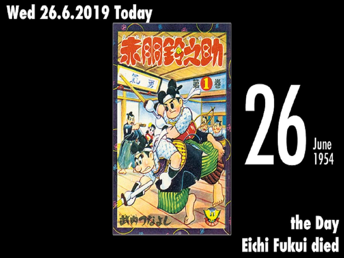 6月26日は戦後活躍した人気漫画家・福井英一が急死した日! 『イガグリくん』『赤胴鈴之助』、手塚治虫が羨むほどの実力
