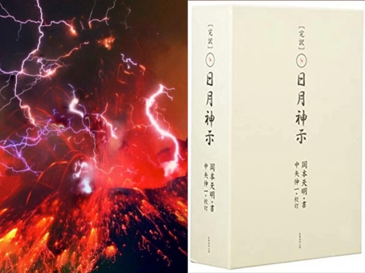 当たりすぎる「日月神示の予言」! 10月8日、18日、または28日に巨大地震、富士山噴火、大地震の可能性! 10月は最要注意月!